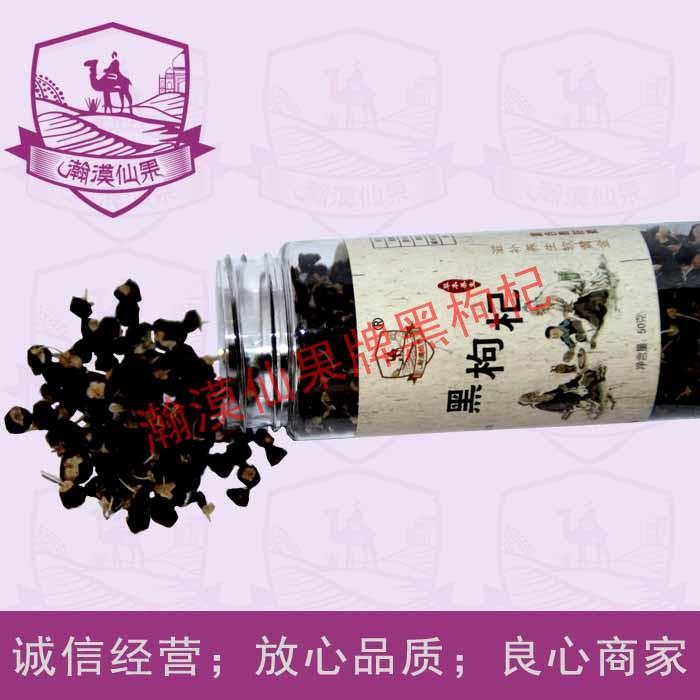 价格合理的黑枸杞——北京市性价比高的黑枸杞【供应】
