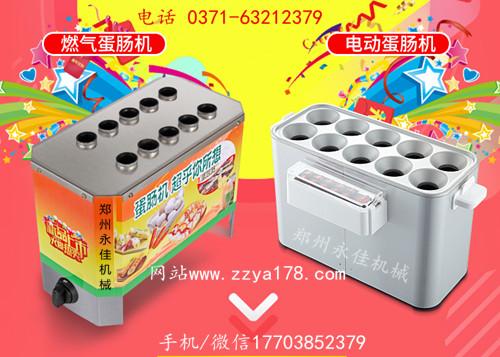 山西蛋肠机_郑州哪里有卖价格优惠的蛋包肠机器