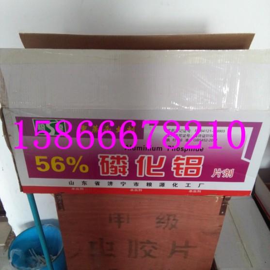 【山东磷化铝价格】山东磷化铝销售_山东磷化铝价格报价
