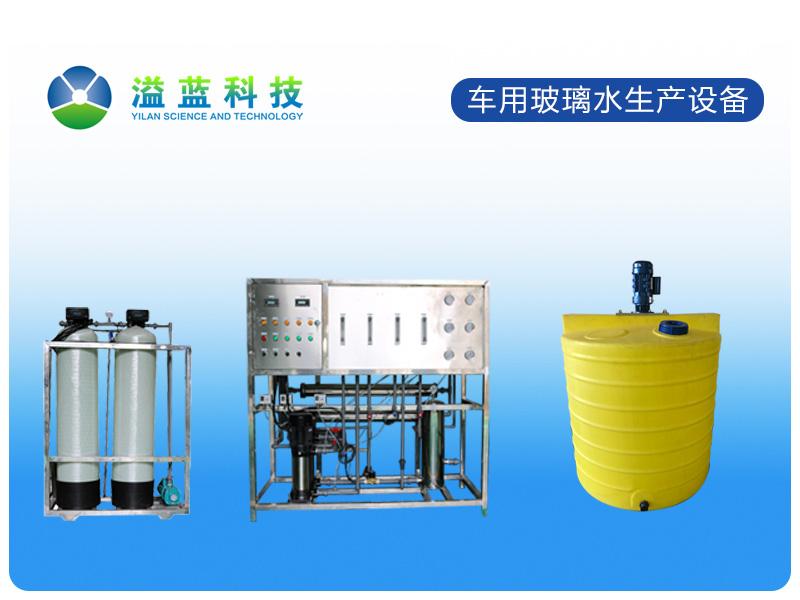 南平洗車液生產設備_規模大的玻璃水、洗車液生產設備廠家