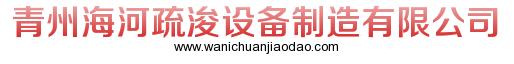青州海河疏浚betway88制造有限公司