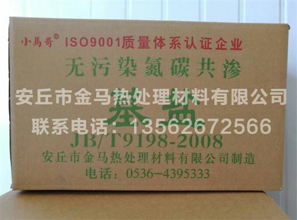 山东液体氮化盐厂家_品质好的液体氮化盐山东厂家直销供应