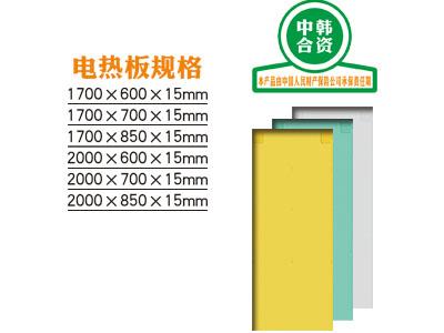 济南规模大的电热炕板厂家推荐|兰州电热炕厂