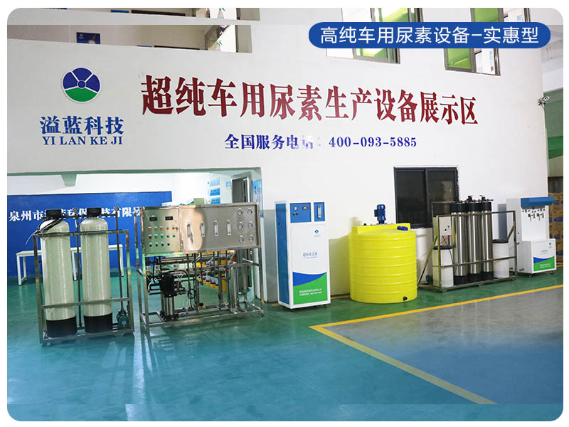 溢蓝科技|划算的车用尿素生产设备供应|溢蓝科技