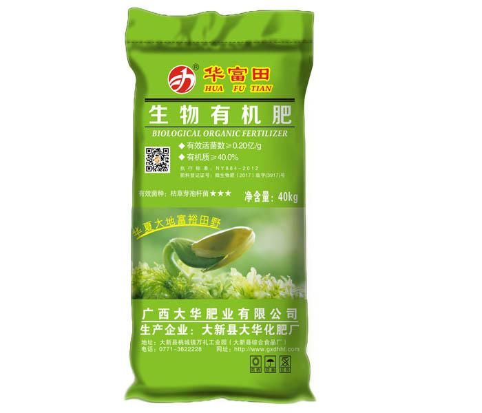 广西生物有机肥_划算的当选大华化肥厂,广西生物有机肥