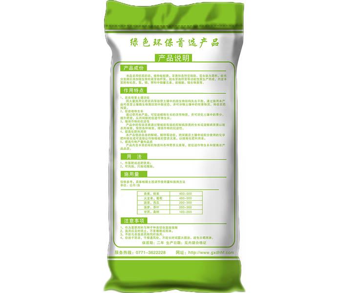 廣西生物有機肥-供應崇左新品-廣西生物有機肥