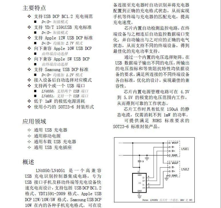 好的LN4050  USB双通道识别IC要去哪买 电源IC价位