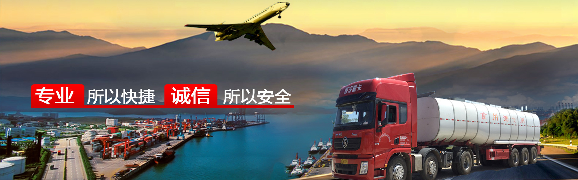河北油罐車運輸價格 山東可靠的青島食用油運輸