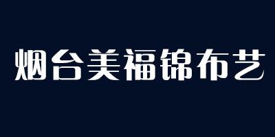 煙臺美福錦布藝有限公司