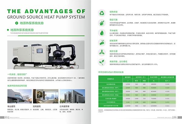 湘潭提供可信赖的地表水源热泵系统工程 地表水源热泵系统电话