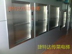 汉中厨房传菜机厨房传菜电梯厨房传菜梯-捷特达电梯-知名的厨房传菜机批发商