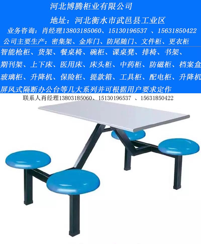 买食堂餐桌椅认准博腾柜业-北京食堂餐桌椅