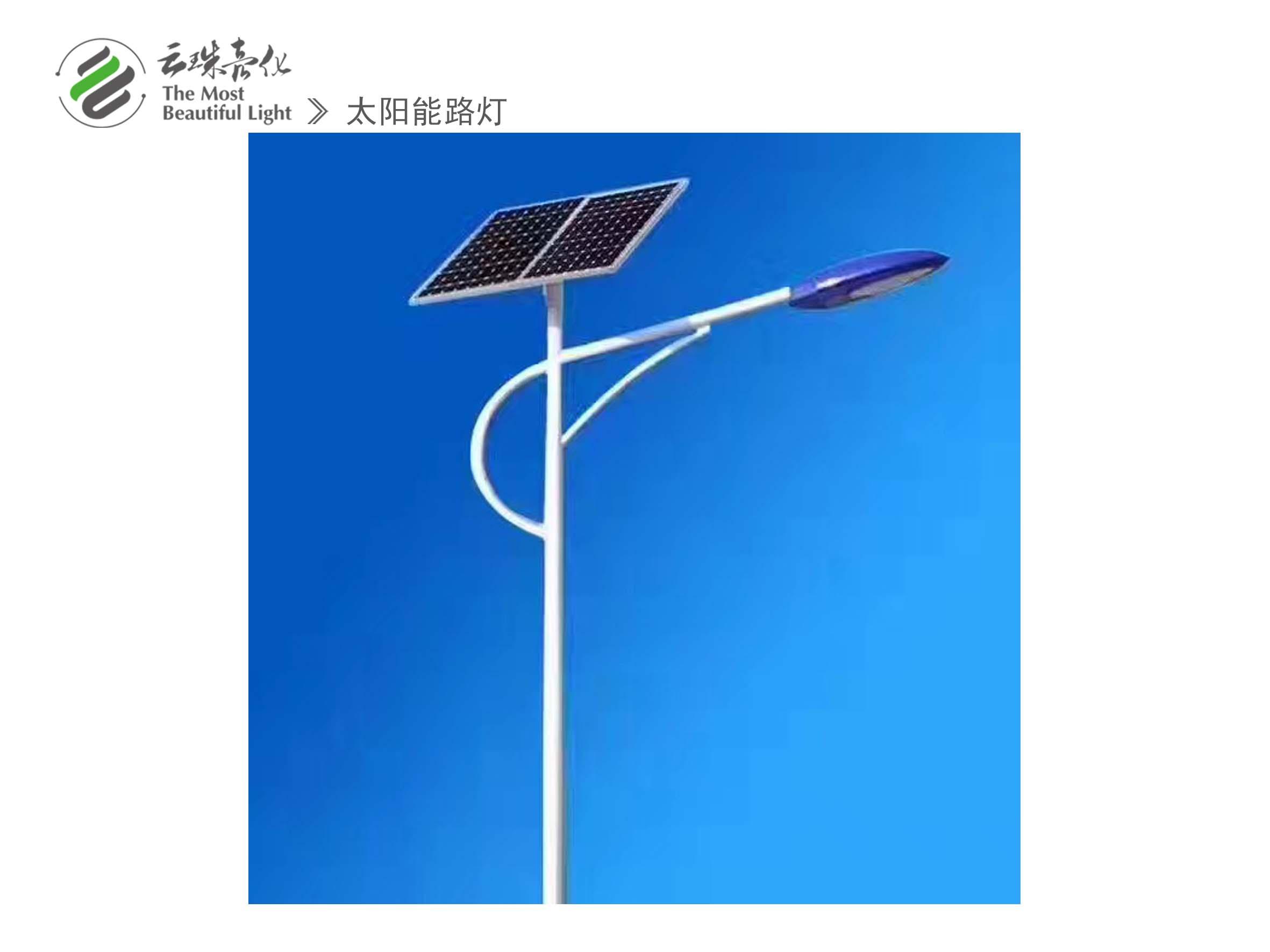 兰州太阳能路灯工程-甘肃云珠亮化提供兰州地区质量硬的兰州太阳能路灯