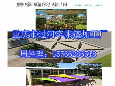 泸州遮阳帆-重庆市过河卒帐篷专业供应遮阳帆