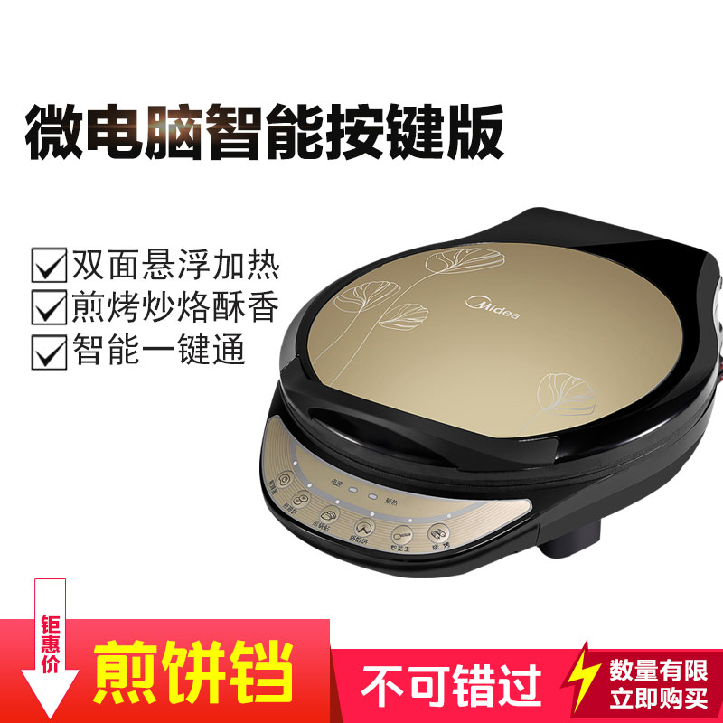 Midea美的电饼铛厂商出售,怎么买质量硬的Midea美的电饼铛呢