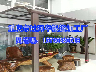 露台篷厂家 买露台篷到重庆市过河卒帐篷