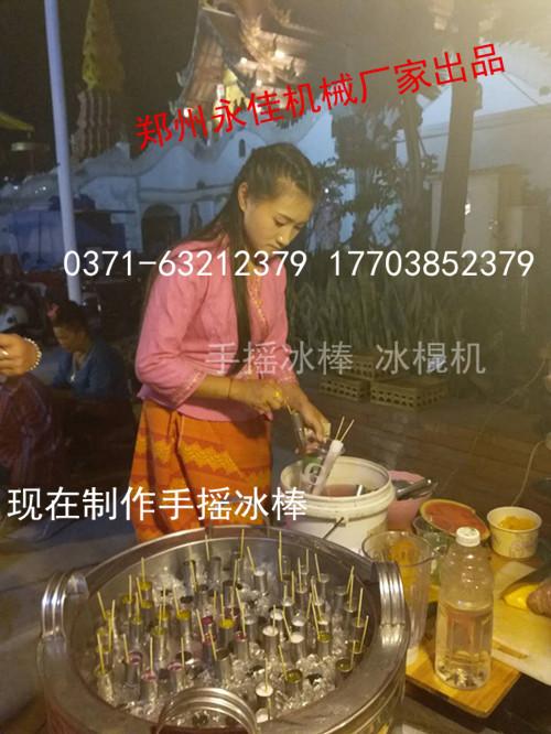 安阳手摇冰棒机厂家_具有口碑的手摇冰棒机供应商_郑州永佳机械