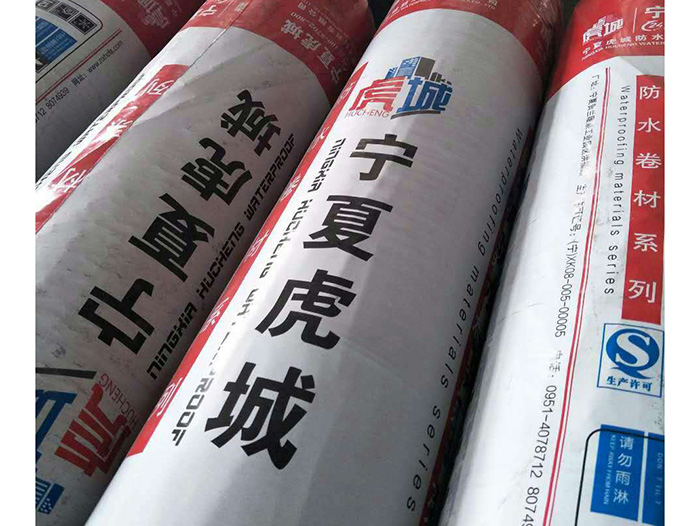宁夏口碑好的银川防水材料供应- 甘肃防水材料价格
