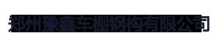 鄭州豫鑫車棚鋼構有限公司