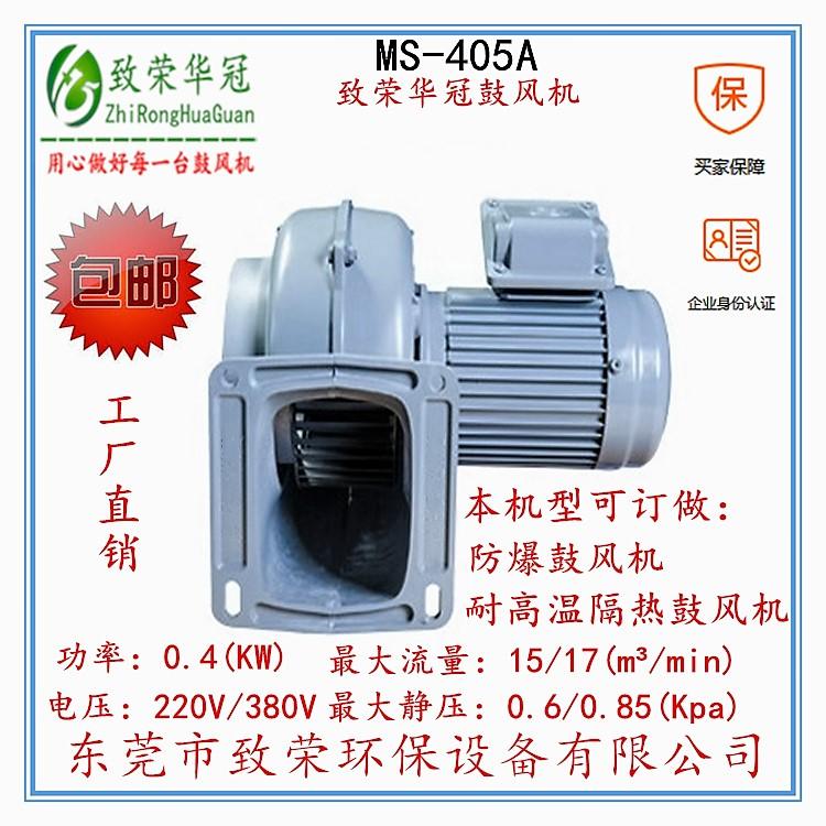 加工鼓风机 广东专业的低压鼓风机 MS-405 0.4Kw供应商是哪家