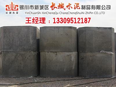 具有口碑的节能性化粪池供应商当属银川长城水泥制品有限公司_天水环保型化粪池