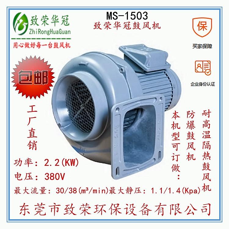 售卖鼓风机-价位合理的2.2Kw冷却鼓风机MS-1503供销