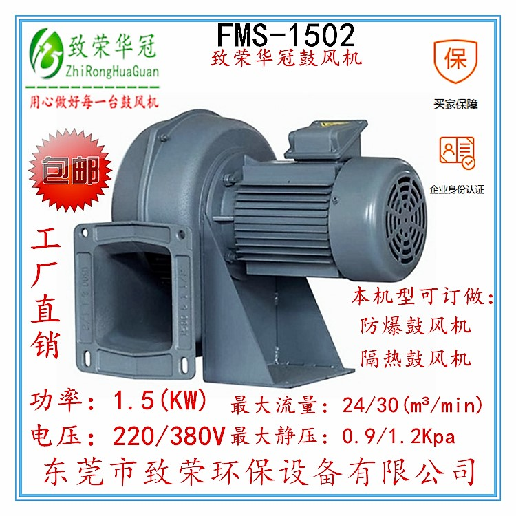 东莞低压鼓风机FMS-1502选致荣环保设备_价格优惠,爆款鼓风机
