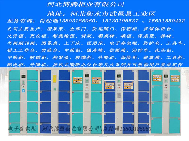 电子寄存柜_博腾柜业提供有品质的电子存包柜