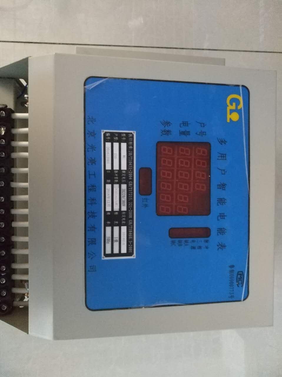 WL-GLYF智能电表有哪些品牌|北京耐用的WL-GLYF智能电表品牌推荐