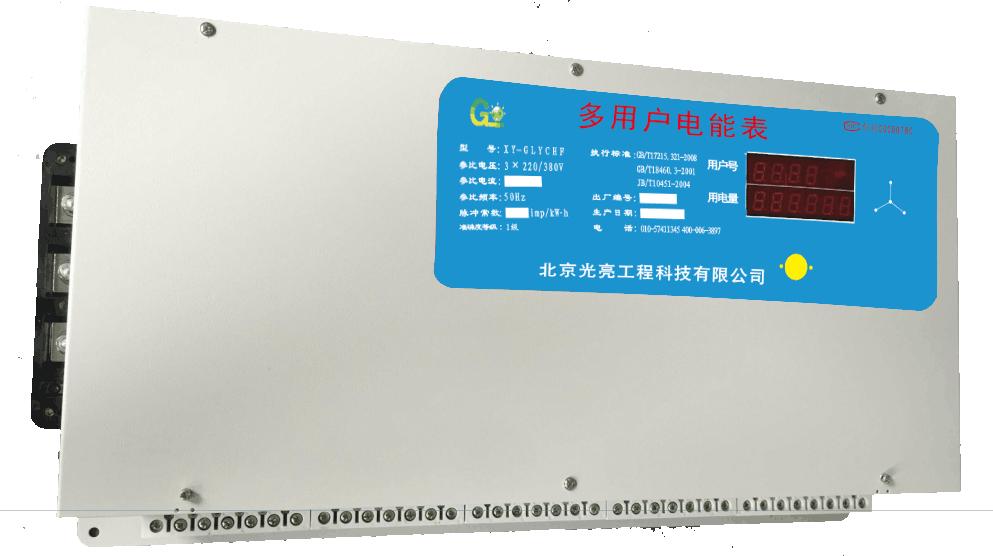 XY-GLYCY(H)F远控预(后)付费多用户网络智能电表 耐用的远控预网络智能电表市场价格