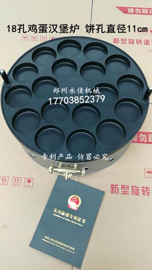 河南36孔鸡蛋汉堡炉_郑州永佳机械供应好的22孔鸡蛋汉堡炉