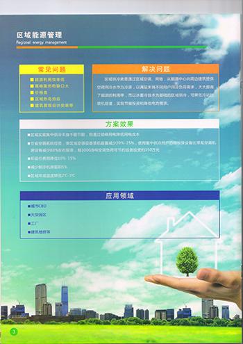 专业的空调合同能源管理推荐-福建空调合同能源管理