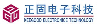东莞市正固电子科技有限公司