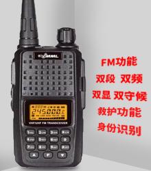 亨鹭达LD-9185W对讲机-沈阳优惠的对讲机到哪买