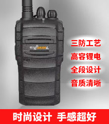 数字模拟双模对讲机P-100价格-厂家直销对讲机质优价美