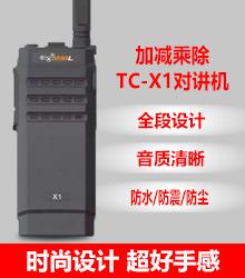 数字模拟双模对讲机P-288-辽宁哪里可以买到品牌好的对讲机