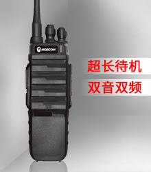数字模拟双模对讲机P-100-辽宁哪里可以买到合格的对讲机
