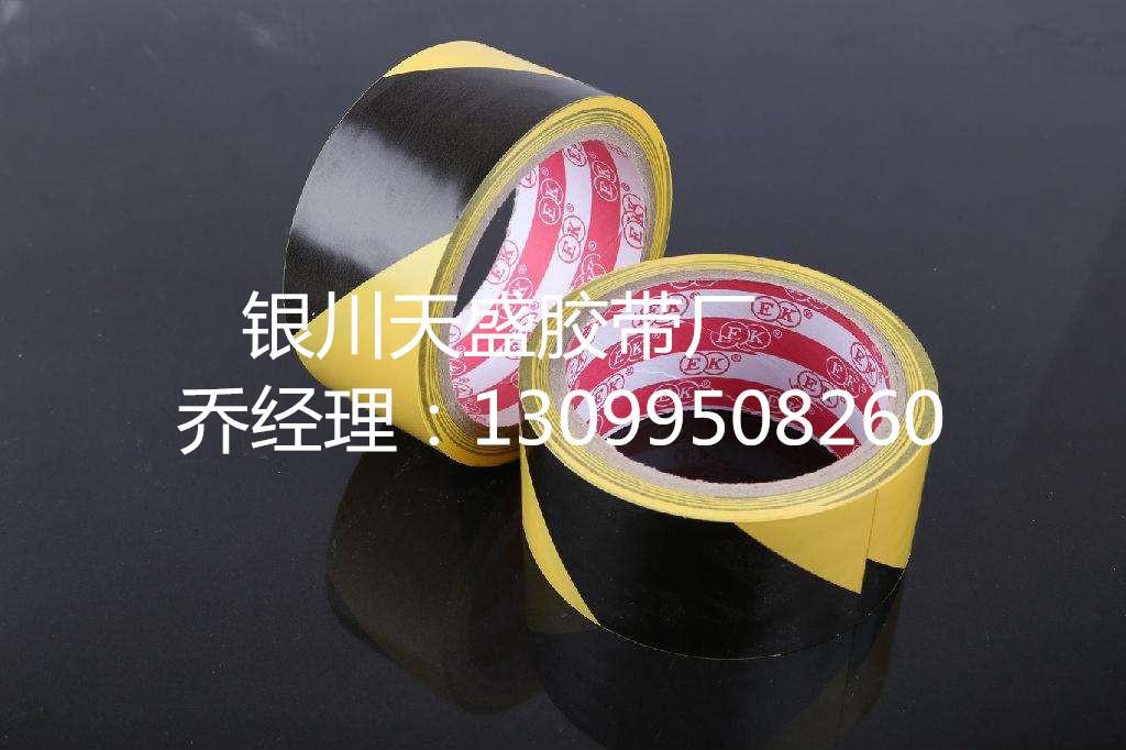 银川警示胶带厂,榆林警示胶带价格