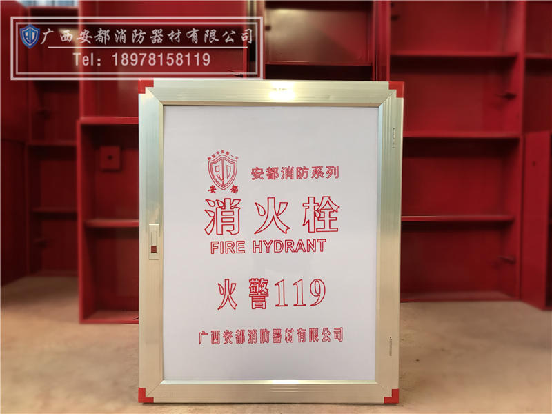 广西消火栓箱定制-新款南宁消火栓箱哪里买