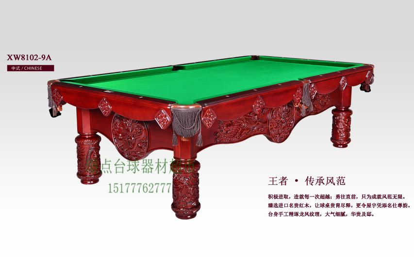 廣西臺球桌報價-供應廣西實用的臺球桌