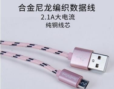 广东好的手机数据线USB推荐|深圳手机数据线USB厂家批发