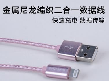 深圳手机数据线厂家批发,深圳资深的手机数据线USB供应商推荐