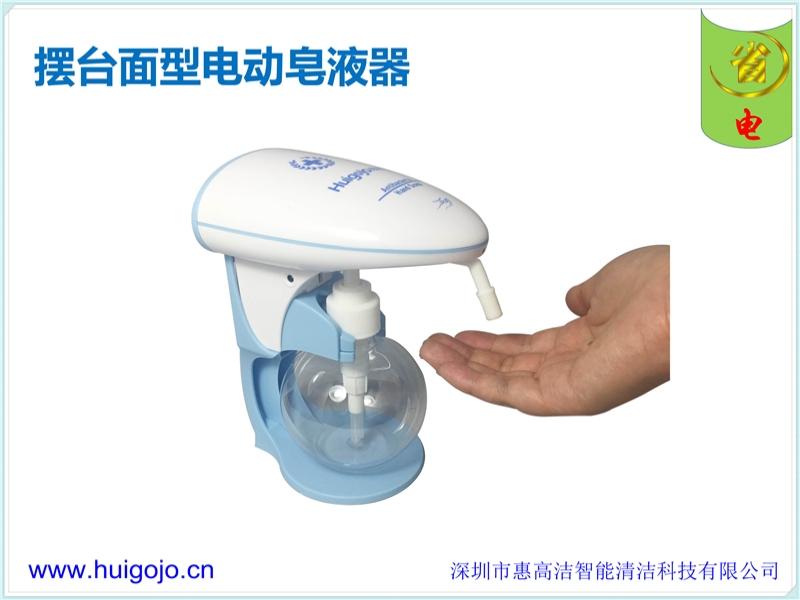 智能型电动皂液机怎么样-买实惠的摆台面型电动皂液机优选惠高洁