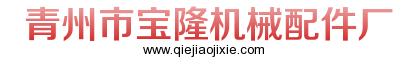 青州市宝隆机械配件厂