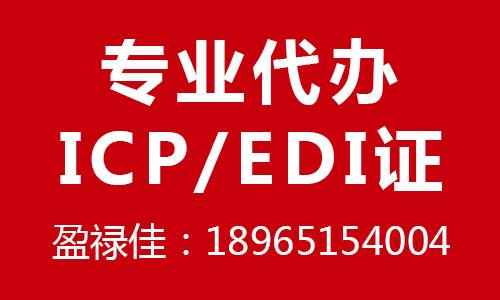 廈門ISO/ICP辦理公司,ISO/ICP(增值電信業務經營許可證)變更
