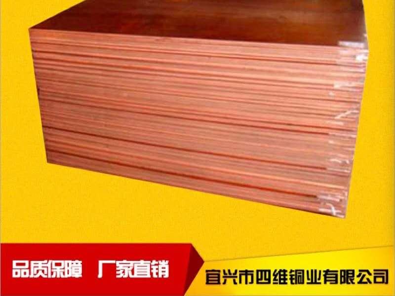 实用的纯紫铜板 推荐 纯紫铜板环保黄铜板高纯度紫铜板价格