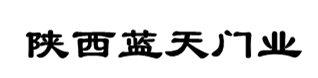 陕西蓝天门业有限公司
