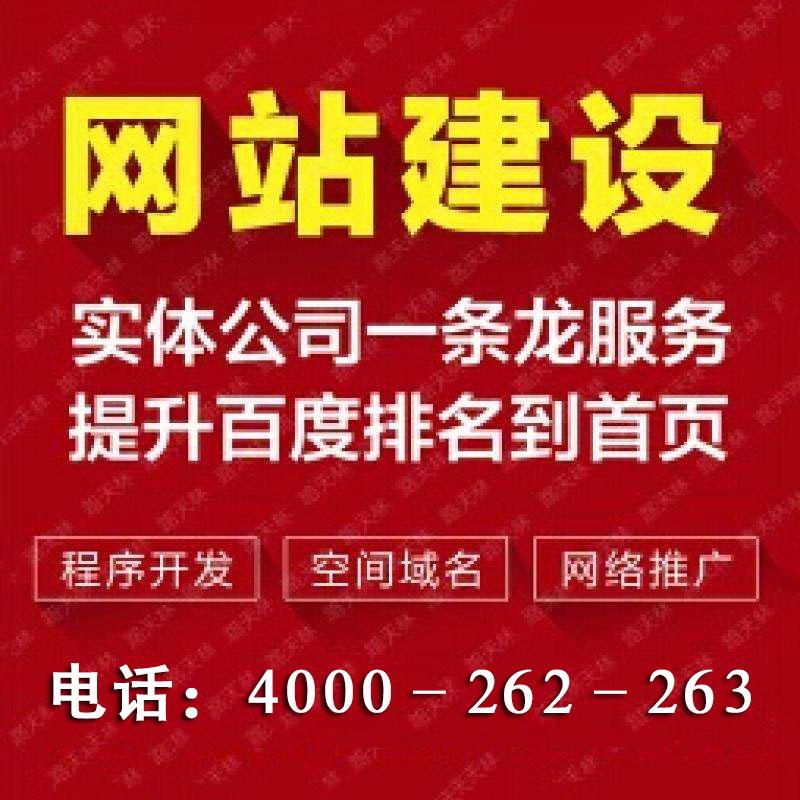 张家港手机网站如何制作4000-262-263——苏州手机网站公司哪家好