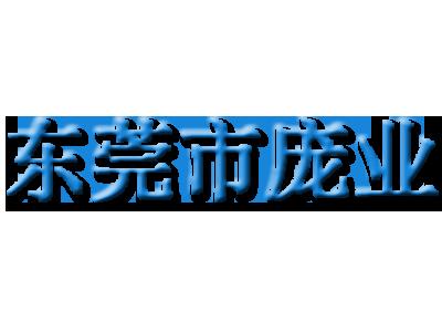 东莞市庞业空调设备有限公司
