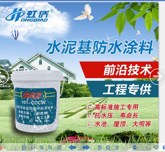 瓷砖美缝胶十大品牌|好用的101-CCCW水泥基渗透结晶型防水材料虹华建材供应